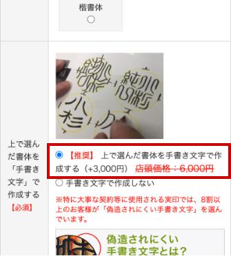 印鑑を手書き文字で購入する方法