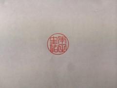 篆書体印影例(印影内容:本田圭祐)