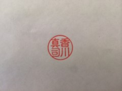 古印体印影例(印影内容:香川真司)