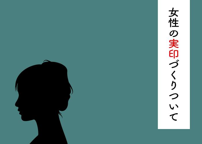 女性 実印 文字 サイズ 素材