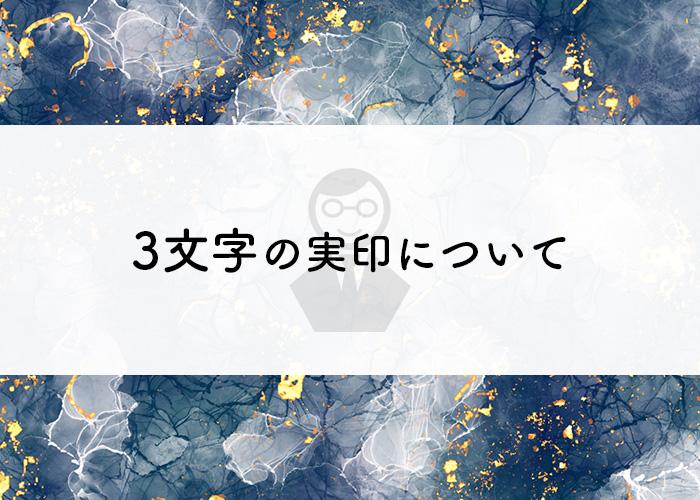 フルネーム 3文字 バランス 実印